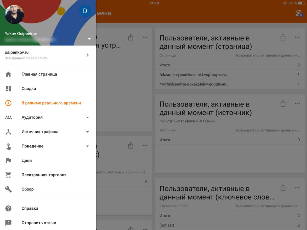 Аккаунт Google Analytics в приложении