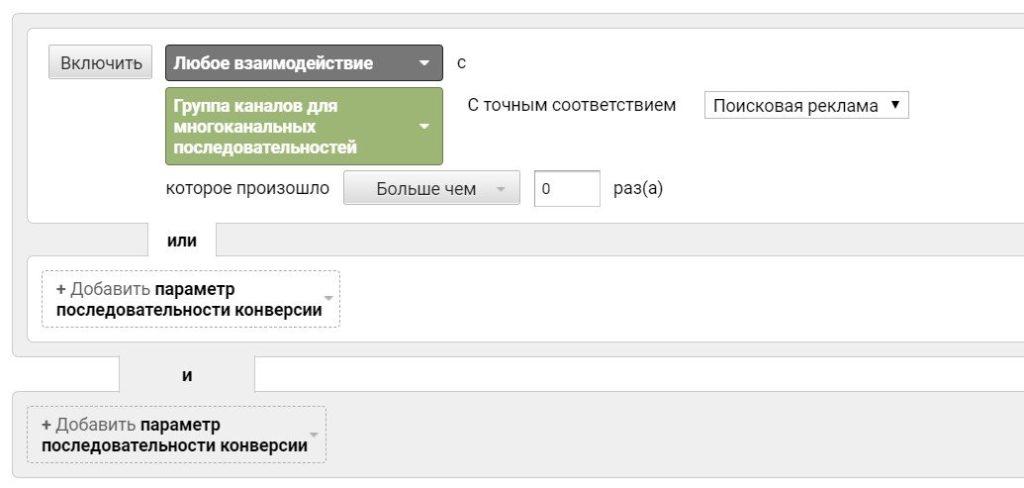 Создание пользовательского сегмента конверсии