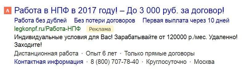 Пример поискового объявления