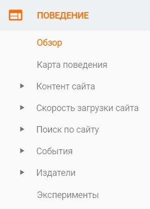 "Отчеты ""Поведение"""