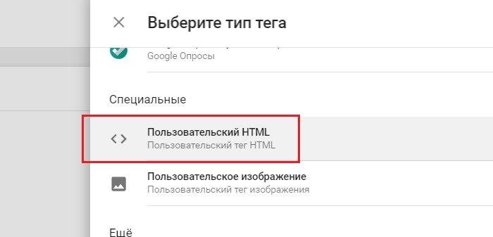 Тип тега - Пользовательский HTML