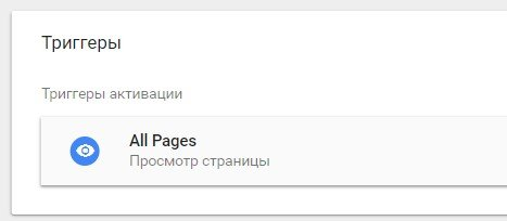 Триггер активации - All Pages (на всех страницах сайта)