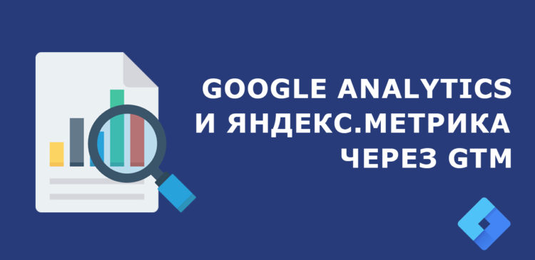 Установка Google Analytics и Яндекс.Метрика через GTM