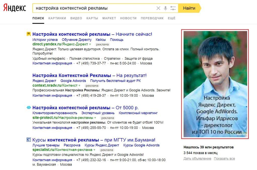 МКБ в Яндекс.Директ работает!
