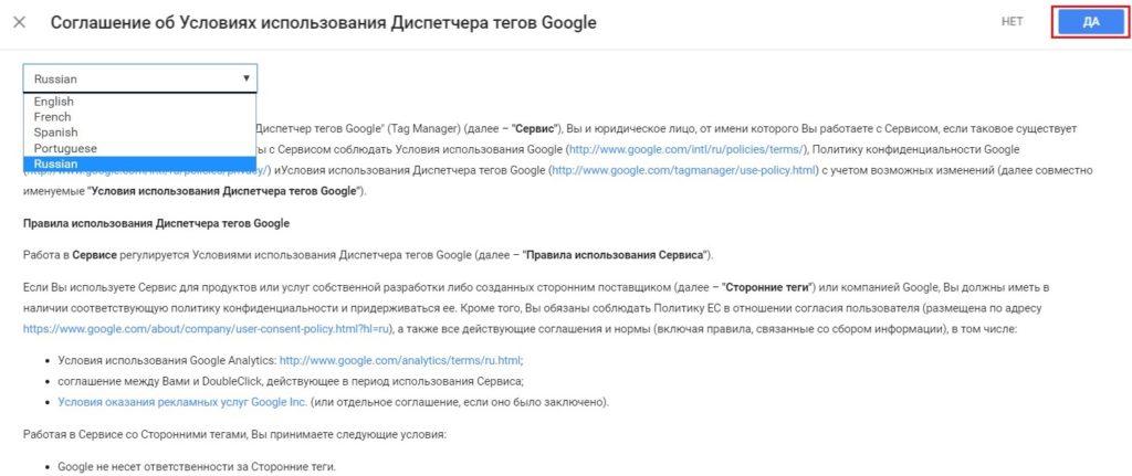 Соглашение об Условиях использования Диспетчера тегов Google
