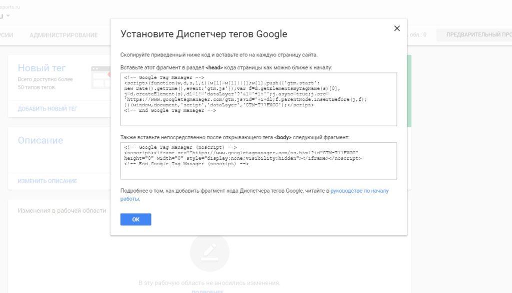 Код установки Google Tag Manager