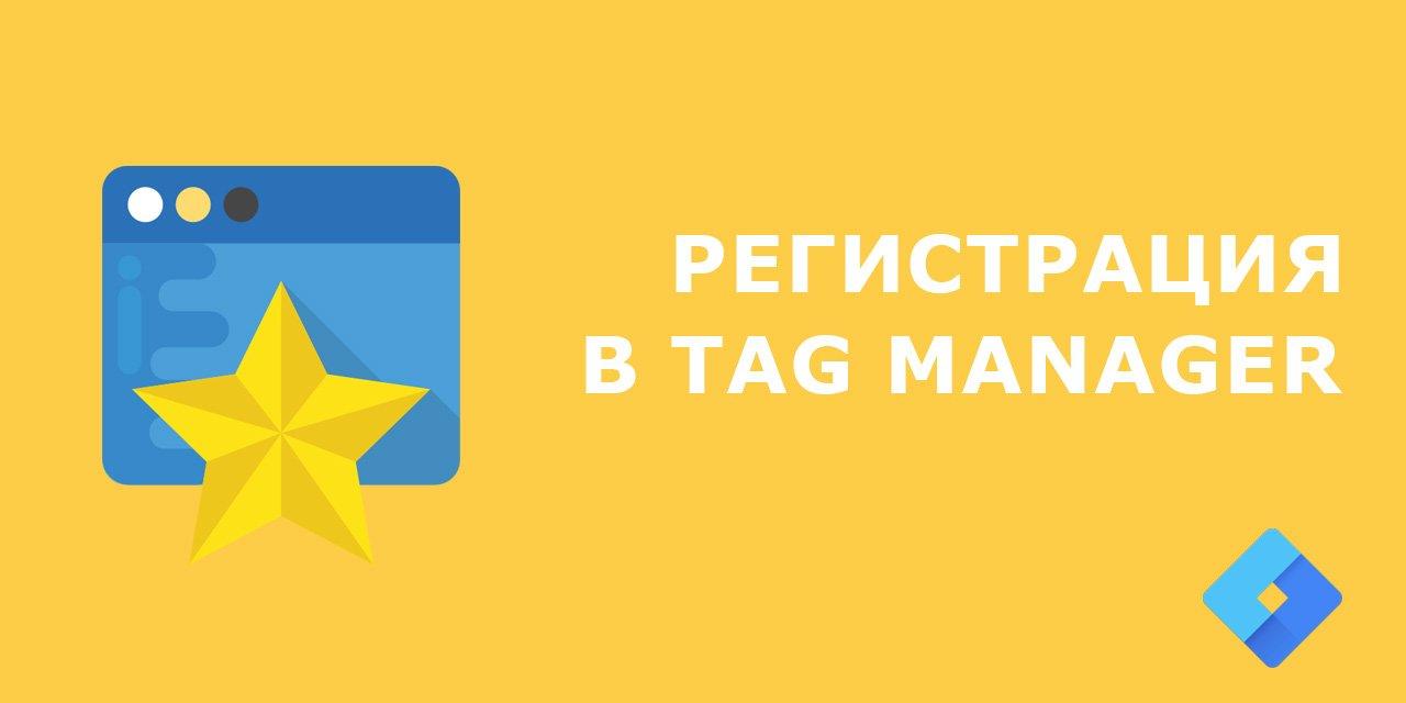 Регистрация в Google Tag Manager и установка контейнера