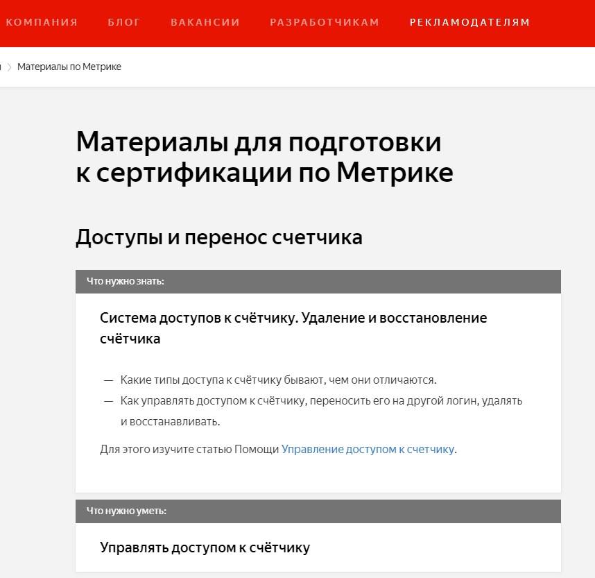 Материалы для подготовки к сертификации Яндекс.Метрика