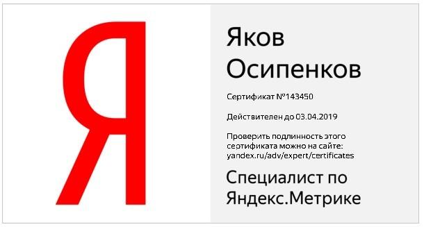 Сертификат специалиста по Яндекс.Метрика