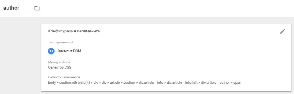 Переменная author в Google Tag Manager