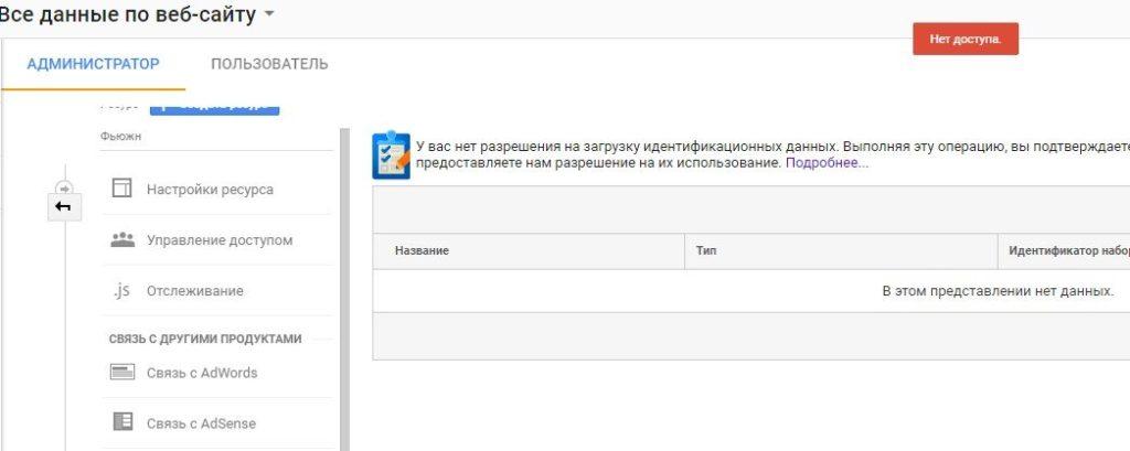 Нет разрешения на загрузку идентификационных данных