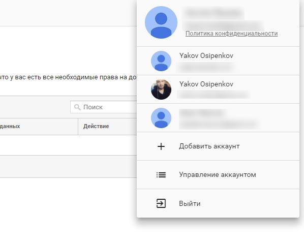 Одновременная работа в нескольких аккаунтах Google