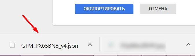 Загрузка файла .JSON на компьютер