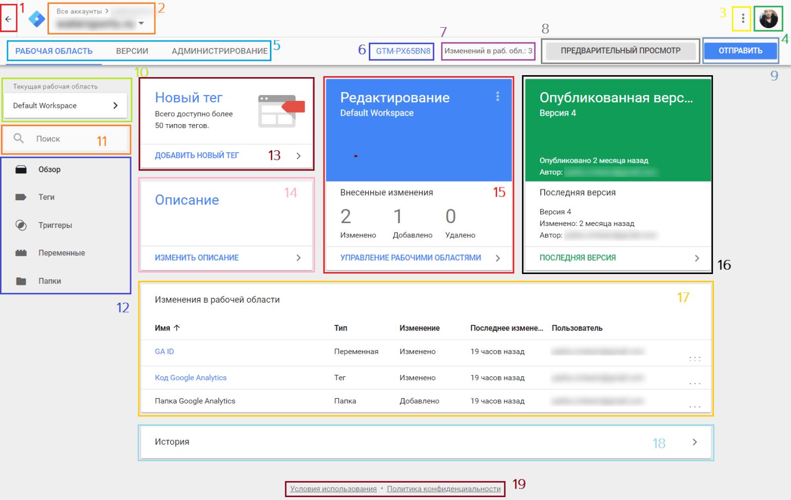 Интерфейс Google Tag Manager