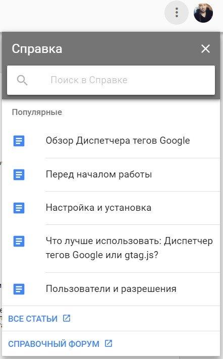 Справка Google