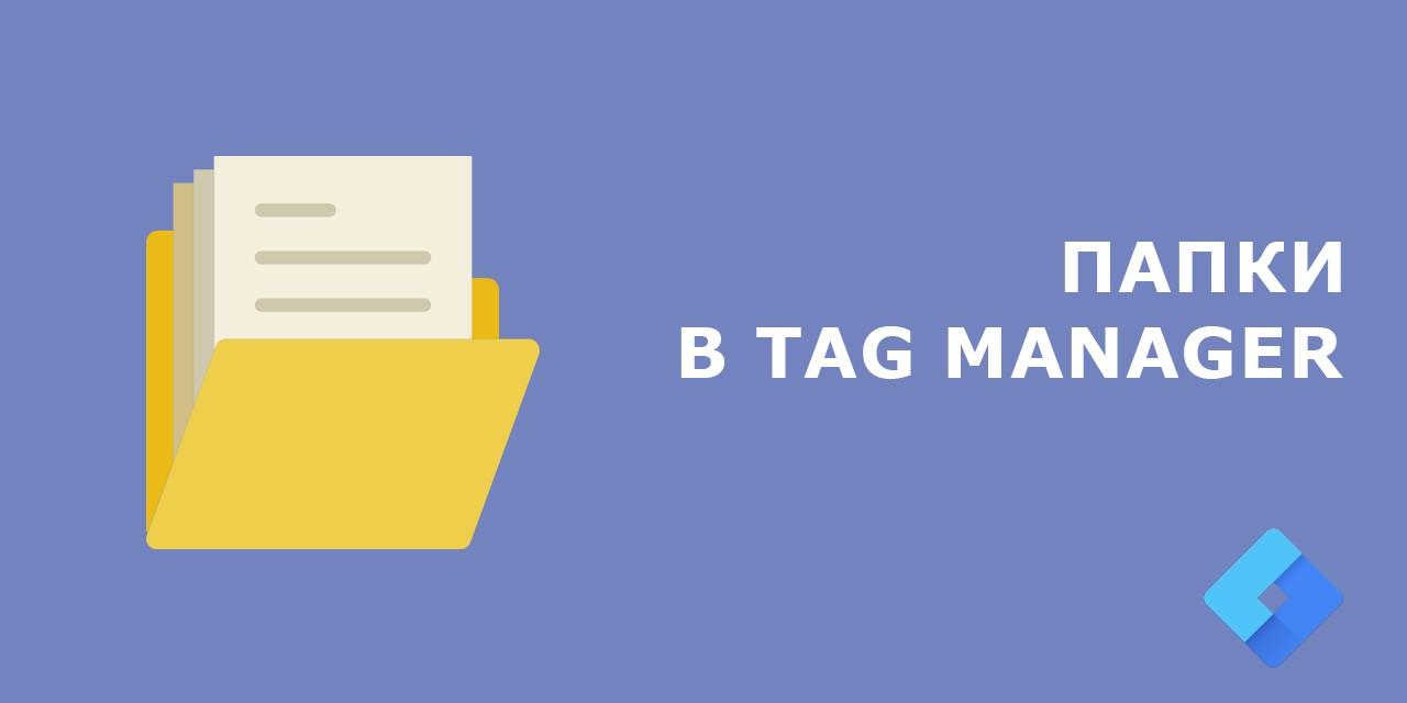 Папки в Google Tag Manager