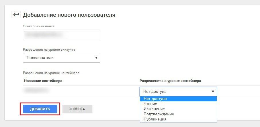 Добавление нового пользователя в GTM