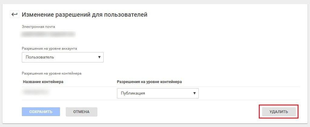 Изменение разрешений для пользователей - Удалить