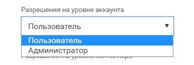 Управление пользователями в Google Tag Manager