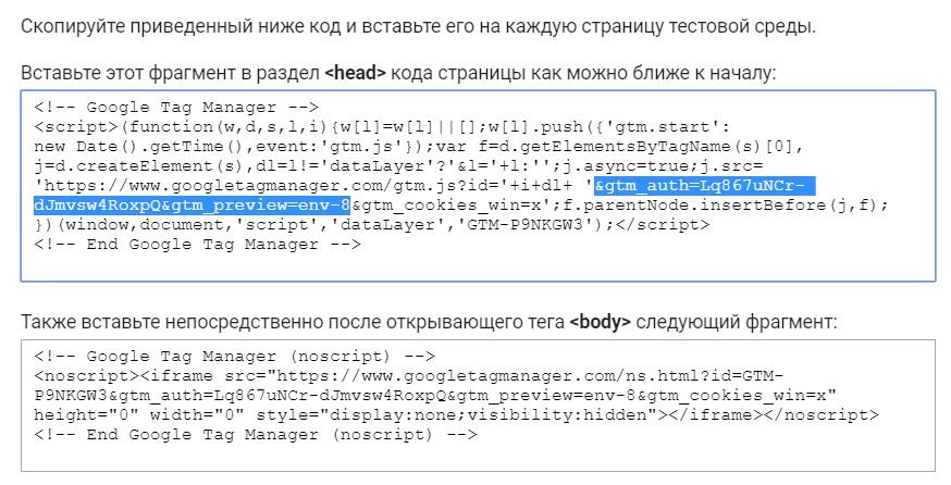 Фрагмент кода для тестовой среды