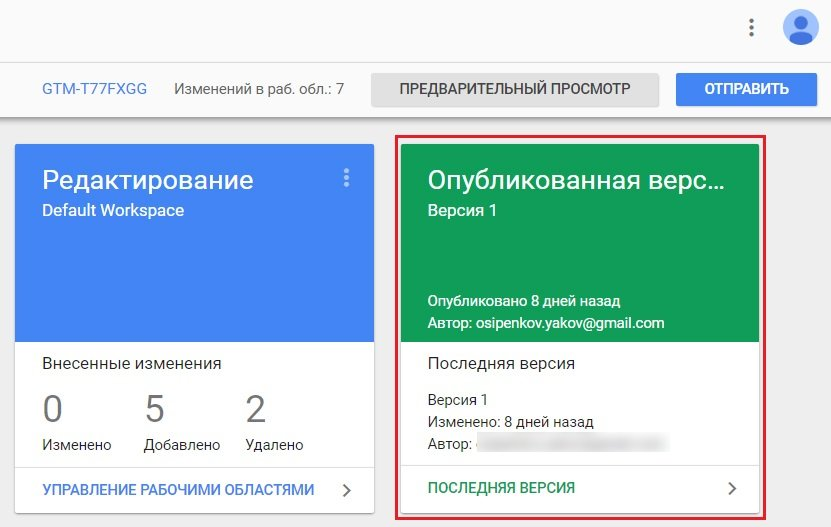 Версии в Google Tag Manager