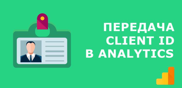 Передача Client ID в Google Analytics