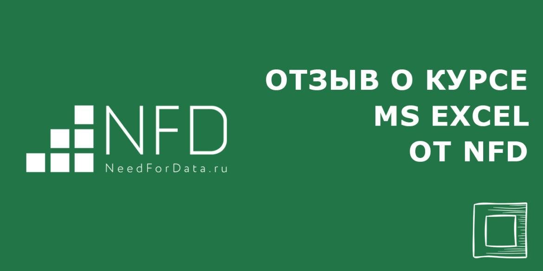 Отзыв на онлайн-курс MS Excel от NeedForData