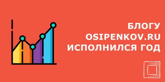 Блог osipenkov.ru