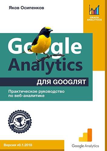 Google Analytics для googлят