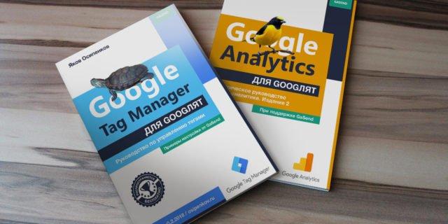 Яков Осипенков. Google Analytics для googлят и Google Tag Manager для googлят
