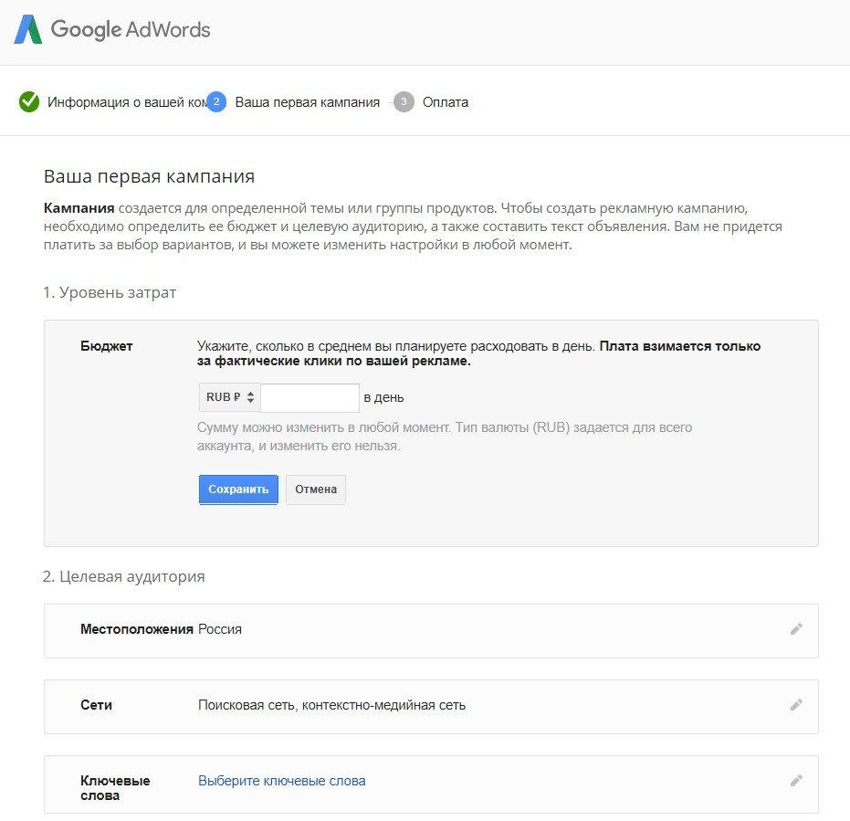 Переход из Google AdWords Express в AdWords