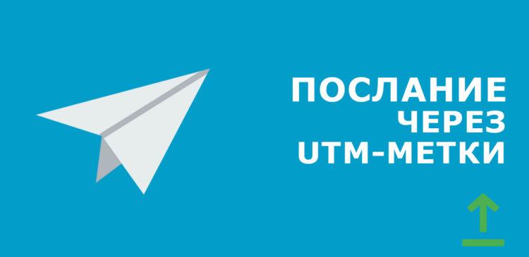 [Кейс] Бесплатно и ненавязчиво заявить о себе потенциальному клиенту через utm_метки