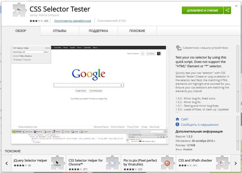 CSS-селекторы в GTM