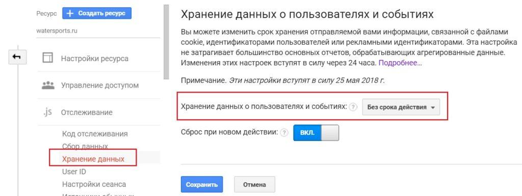 Хранение данных в Google Analytics