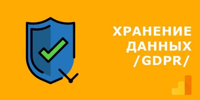 Хранение данных в Google Analytics (GDPR)