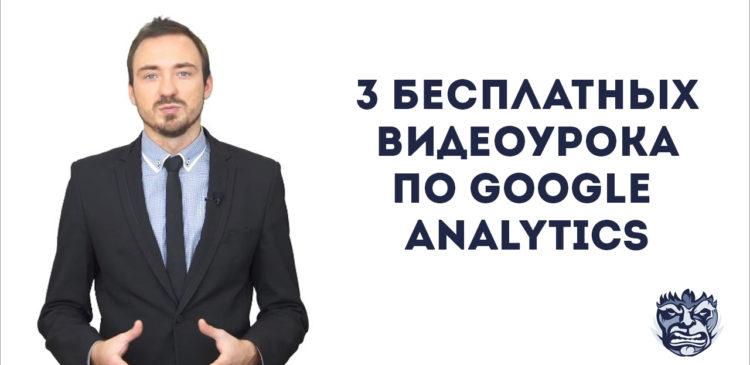 Уроки по Google Analytics