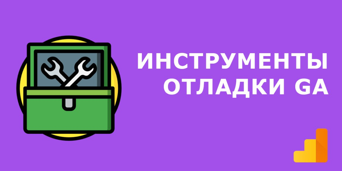Инструменты отладки Google Analytics