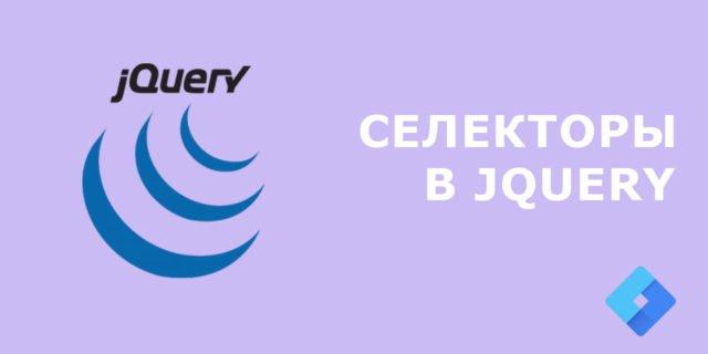 Селекторы в jQuery