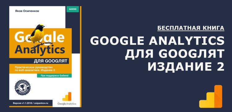 Яков Осипенков. Книга Google Analytics для googлят: Практическое руководство по веб-аналитике. Издание 2