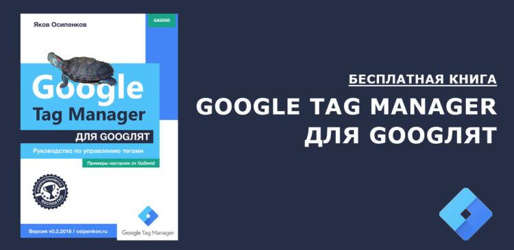 Яков Осипенков. Google Tag Manager для googлят: Руководство по управлению тегами