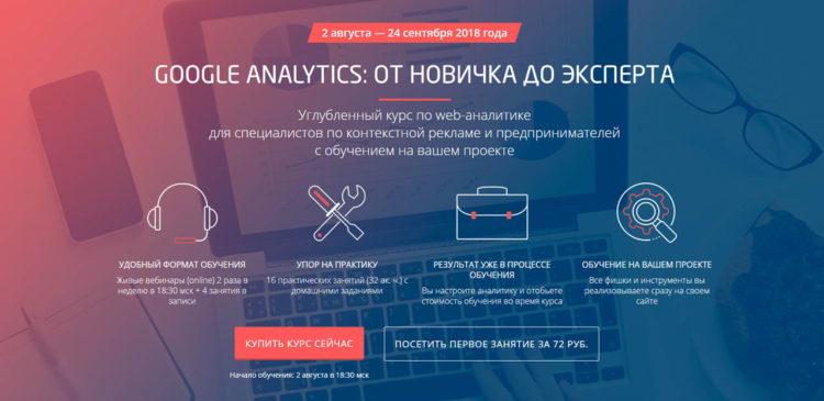 Курс Google Analytics: от новичка до эксперта / Яков Осипенков
