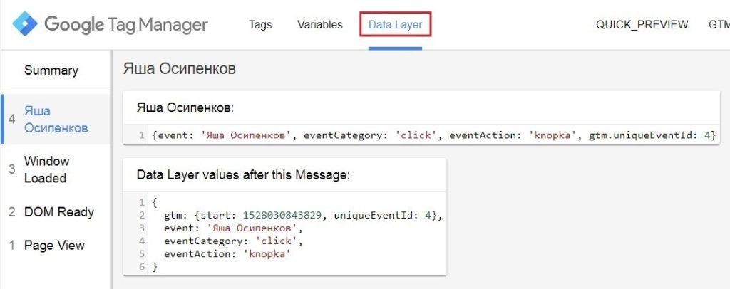 Режим отладки Google Tag Manager