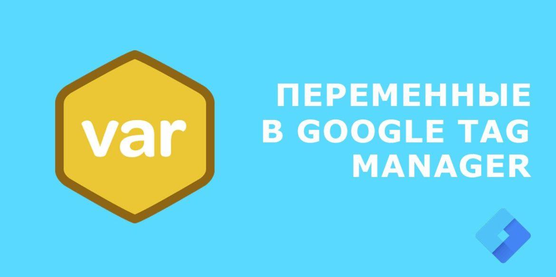 Переменные Google Tag Manager