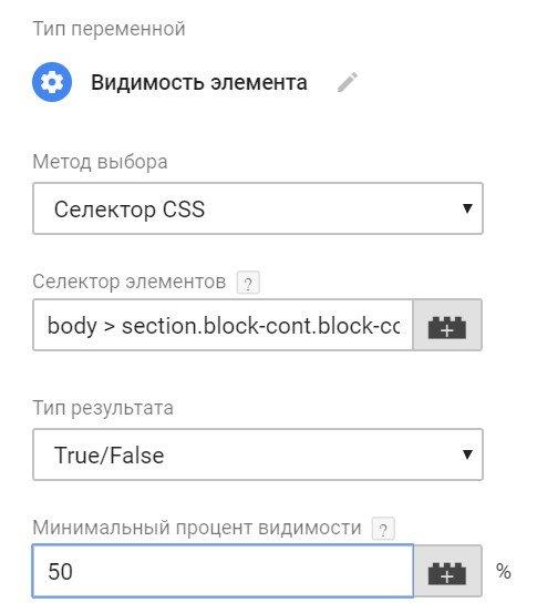 Пользовательские переменные GTM