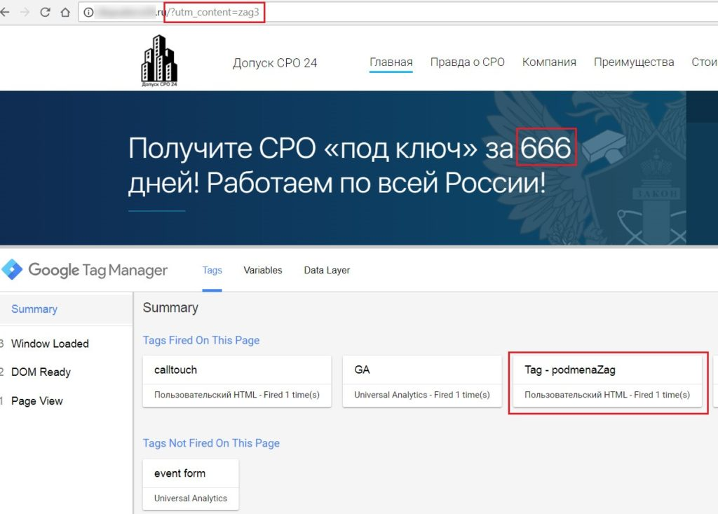 Подмена контента на сайте с помощью Google Tag Manager