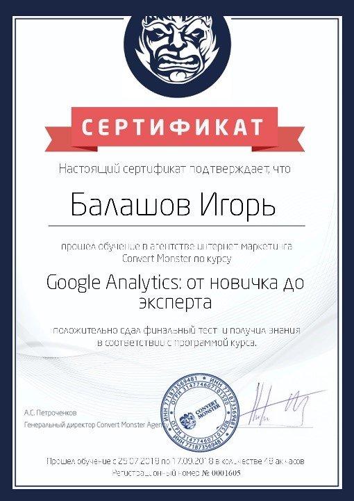 Сертификат Convert Monster