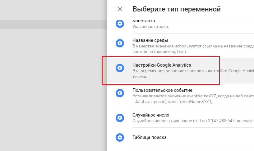 Тип переменной - Настройки Google Analytics