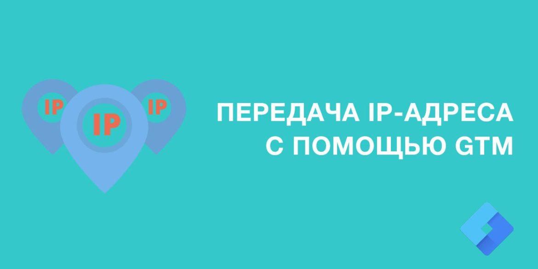 Передача IP-адреса в GTM