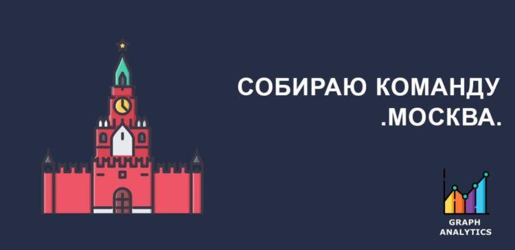 Собираю команду / Москва