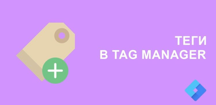 Теги Google Tag Manager